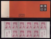 Japan Scott 580a VF OG NH Booklet SCV.$125