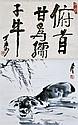 黃冑 (1925 - 1997) 牛 Huang Zhou Water Buffalo