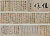 明 祝允明 (1460 - 1526) 草書詩作四首 Zhu Yunming   Ming Dynasty Four Poems in CursiveScript Calligraphy