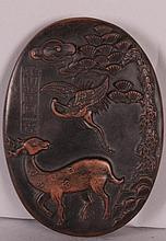 Chinese Carved Ink Stone w/ Cover