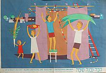 Two Posters of the Jewish National Fund, Tisha B'Av and Sukkot - The sixties.