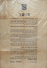 A Proclamation of the Israeli Government - 1950