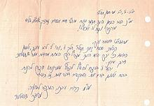 A letter from Rabbi Mordechai Gifter to Rabbi Chaim Efraim Zeitchik