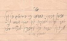 A letter from Rabbi Avraham Yeshayahu Karelitz, the Chazon Ish