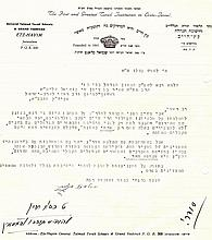 Letters from Rabbi Chaim Yaakov Goldvicht to Rabbi Ben-Zion Meir Chai Uziel
