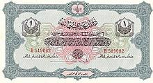 A BANKNOTE OF ONE TURKISH POUND - 1912