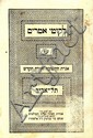 Sefer HaTanya. Lubavitch. Tel Aviv, [1943]. The First Book of Tanya Printed in Eretz Yisrael.