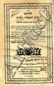 Chidushei HaRav HaMeiri. Leghorn, [1794]. Tractate Shabbos. First Edition.