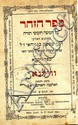 The book of Zohar with Comments from the Hidden Mekubal Rabbi Yehudah Zev Leibowitz.