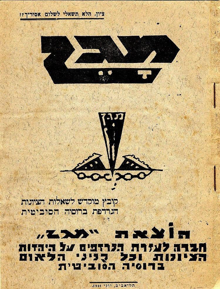 Magen. Tel Aviv, 1931.