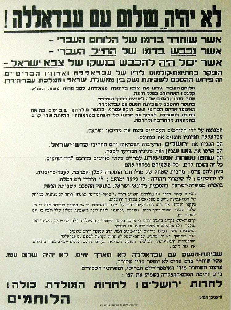 Poster. Broadside. 'There will Not be Peace with Abdullah'. Tel Aviv, 1949.