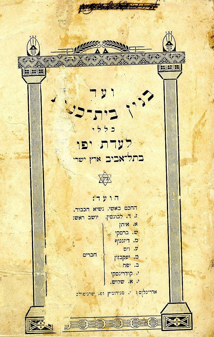 Great Synagogue of Tel Aviv. 14 Booklets [Including the 1st!]. Tel Aviv. [1921-1944].