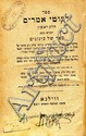 Works of the Senior Admor Rabbi Shneur Zalman of Liadi,