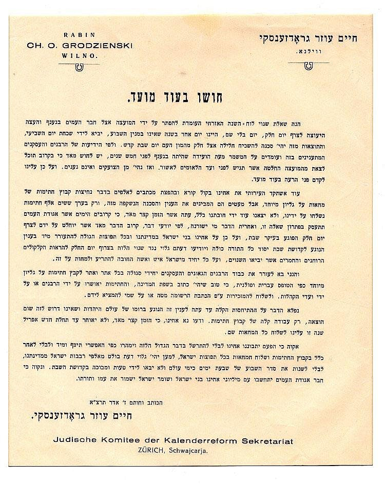 Broadsides. Issued by Rabbi Chaim Ozer Grodzinski. Vilna, [1931-1932]. [3].