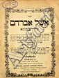 Eshel Avraham. Butshatsh, 1906. Critique by Rabbi Meir Arik.