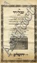 Shvilei Dovid V'Yehuda. Jerusalem, Yisrael Bak, [1865].