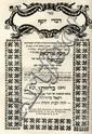 Divrei Yosef. Leghorn. [1742].