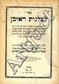 Leflagos Reuven. [1924-1931]. Inscribed by the Author, Rabbi Zelig Reuven Bengis.
