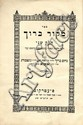 Mekor Baruch. Piotrkow, [1931]. Only Edition.