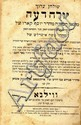 Manuscript. Comments and Novella on the Shulchan Aruch Yoreh Deah.