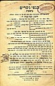 Kanfei Nesharim. Elucidations on the Torah by leading Rishonim. Warsaw,[1881] Only edition