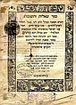 Sheilot V'Teshuvot Mahara