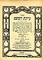 Arugat HaBosem. Chust, [1913]