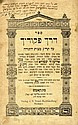 Derech Pikudecha. Munkacs, 1894. Bound with HaMiasef, 2nd Year. Jerusalem, 1897