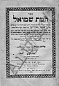 Ramat Shmuel. Vilna, [1899]. Eulogy for Rabbi Shmuel Mohilever.