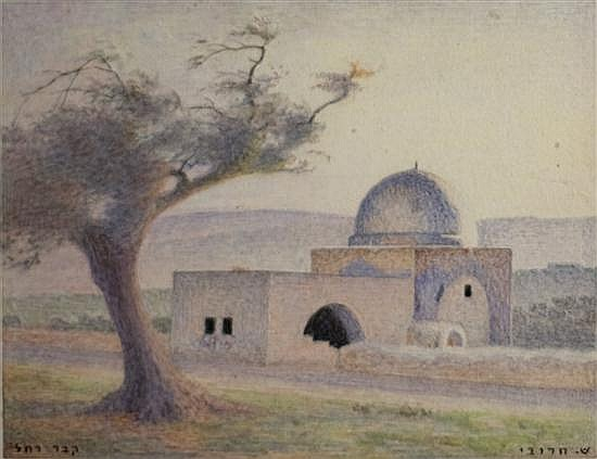 Shmuel Charuvi 1897-1965 (Israeli) Tomb of Rachel, 1920s watercolor on paper
