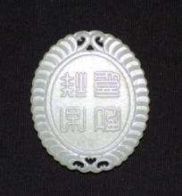 Chinese Carved White Jade Guan Yin Pendant
