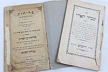 Lot 2 books Ladino