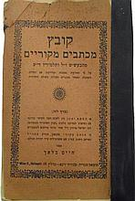 File letters from Ba'al Shem Tov to his students by Chaim Bloch Vienna 1923.