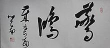 PU RU (PU XIN YU) (CHINESE, 1896-1963) TWO CHARACTER CALLIGRAPHY IN RUNNING SCRIPT- FLEETING BIRD Ink on paper: 11 1/2 x 26 in.