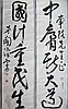 QIAN HAN QUE (CHINESE, 1902-1972) FIVE CHARACTER COUPLET IN RUNNING SCRIPT Ink: each 59 x 16 in.