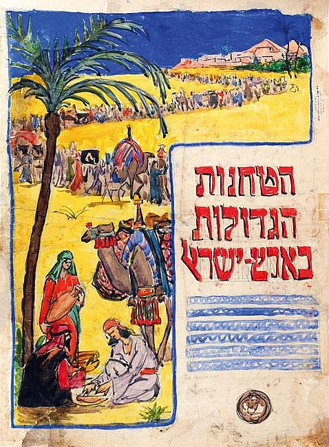 Zeev Raban 1890 - 1970 Exodus from Egypt