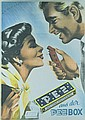 Original 1950s PEZ Advertising Poster Plakat
